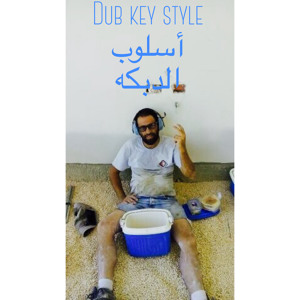 Dub key style أسلوب الدبكه - Crazy karazy كريزي كرزي (Roots Ista Posse)