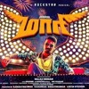 Dj Dropz - Maari Thara Local(Normal KuthuMix)