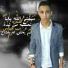 La Elah Ella Allah - Mahmoud El Esseily لا اله الا الله - محمود العسيلى - #A_H_A_E
