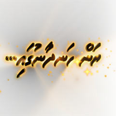Bunela Balaashey - Faruhaadh &