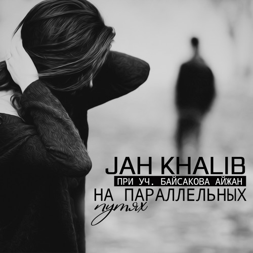 Jah Khalib - На Параллельных Путях (при Уч. Айжан Байсакова)