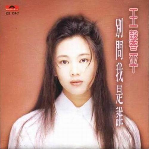 Free download mp3 wo pu hou hui
