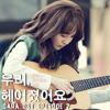 우리 헤어졌어요 (WE BROKE UP) - Dara OST (Ep. 7)