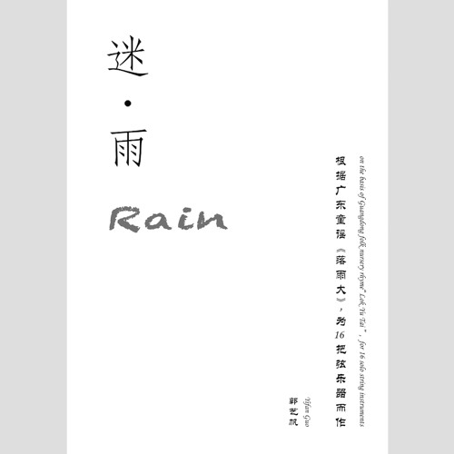 Rain 谜雨, for 16 solo string instruments (2014)