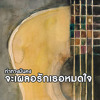 [Cover] เผลอรักหมดใจ - Bie The Star [by EungFATU]