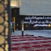 تراويح 25 رمضان 36- تلاوة خاشعة من يس - ناصر القطامي