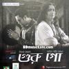 Age Ki Sundor Din Kataitam - DJ Rahat feat. Baul Shafi Mandol