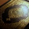 ياسر الدوسري - ما تيسر من سورة غافر (وافوض امري الى الله) تلاوة خاشعة من الحرم المكي رمضان 1436 هـ.mp3
