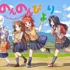 のんのん日和 by Kotori Koiwai, Rie Murakawa, Ayane Sakura, Kana Asumi mp3