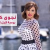 2015 Najwa Karam - نجوى كرم - Bawsit Abel ElNawm  - بوسة قبل النوم