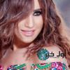 Najwa Karam - Bose 2abel Elnoum / نجوى كرم - بوسة قبل النوم