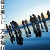 [mumucover] Nogizaka46 - Inochi wa Utsukushii