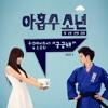 Yook Sungjae (BTOB) & Oh Seung Hee – Curious About You Plus Nine Boys OST. (Karaoke Cover Iseng)