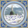 Alwida Alwida Mahe Ramzan  --  Syed FasihUddin Soharwardi