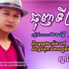 ធុញទីក្រុង  អ៊ាម វន្នី  Thunh Ty Krong  Neebernea  Khmer Original Song  Khmer New Song