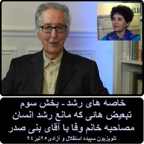 Banisadr 94-04-25=خاصه های رشد(3) تبعیض هائی که مانع رشد انسان میشوند:مصاحبه با آقای بنی صدر