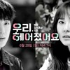 Today - We Broke Up OST - Kang Seung-Yoon(Winner) ft Dara(2NE1)