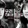 Today - We Broke Up OST - Kang Seung-Yoon(Winner) ft Dara(2NE1)