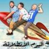 Download مهرجان ناس - فيلو والتوني وحودة ناصر 'الدخلاوية' - من البوم الانطلاقة 2015 Mp3