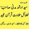 Maulana Arshad Madani Sahib: Fazail of Reciting The Holy Qur'an