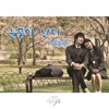 Shin Jae -Tears Are Falling (49 days Ost)