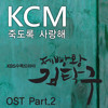 KCM Feat. Soul Dive - Love You To Death (Bread, Love and Dreams Ost)