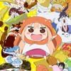 OP Himouto! Umaru-chan Kakushinteki☆Metamaruphose! (かくしん的☆めたまるふぉ~ぜっ)