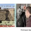 شو صابك يا دار - رفعت طوبال - كلمات : باسل علي