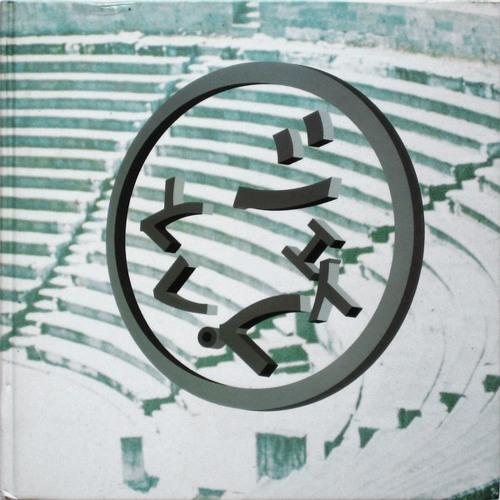 BUCK-TICK - Iconoclasm (Don't X Ray Da DAT Mix by Autechre)