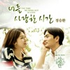 (Full Cover)Jung Seung Hwan(정승환)- The Time We Weren't in Love(너를 사랑한 시간)(너를 사랑한 시간 OST Part.3)