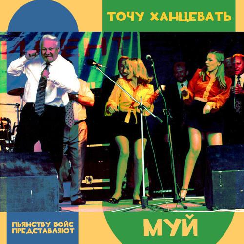 Муй - Точу Ханцевать (2000)