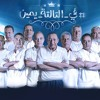 في التالتة يمين - Fel Talta Yemeen