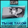 Юлианна Караулова - Ты Не Такой (Mike Tsoff & German Av...