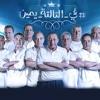 أغنية فى التالتة يمين .. احمد طارق يحيى