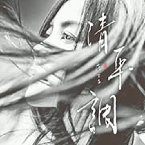王菲(Faye Wong)02清平調(獨唱版)~鄧麗君逝世20週年紀念單曲 ~ myfayevourite.blogspot.com|myfayevourite.mysinablog.com