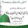 ARABIC NAAT(Allah Hoo Allah)OWAIS RAZA