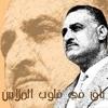 Download ناصر . زى النـــهار يــا فـتي لـ جمال عبد الناصر Mp3