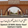 Astaghfar Aur Tauba Key Fowayid O Fazail - Speech Of Mufti Abdur Raof Sakkarvi Sahib 10-7-2015