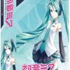 (Cover) Hatsune Miku X Megurine Luka - Aku Ada Karena Kau Ada