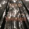 孩灣Haiwan - 魔神仔Ghost In The Mountain