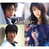 Yesung (Super Junior) - It Has To Be You (Cinderella's Stepsister Ost)