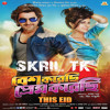 Tor Ek Kothay - Besh Korechi Prem Korechi (2015)