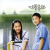 Jung Il Young - Reason (Auntumn in My Heart Ost)