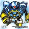Airman Ga Taosenai (I Can't Defeat Airman) 8-bit Famitracker Remix