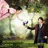 Baek A Yeon - Morning Of Canon (Cover By AAS)Fated to Love You OST