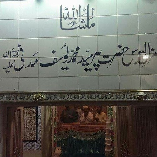 Manqabat- Ya Ghaus (RA) Ho Tum Abdul Qadir (RA) at Darbar e