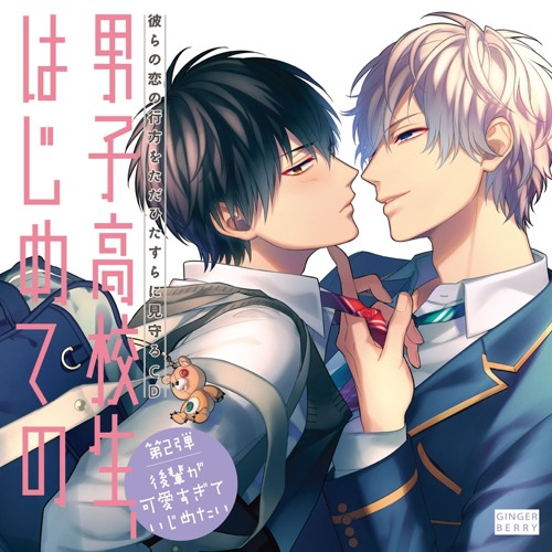 bl cd / otome cd (R18) by mochipai   Free Listening on