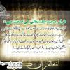 Azmat-e-Sahaba aur Aijaaz-e-Quran