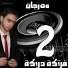 Download مهرجان فرتكة دربكة الجزء التانى Mp3
