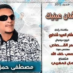 مصطفي حمزة - عشان عينيك - كلمات وألحان هشام العبيد شنداوي